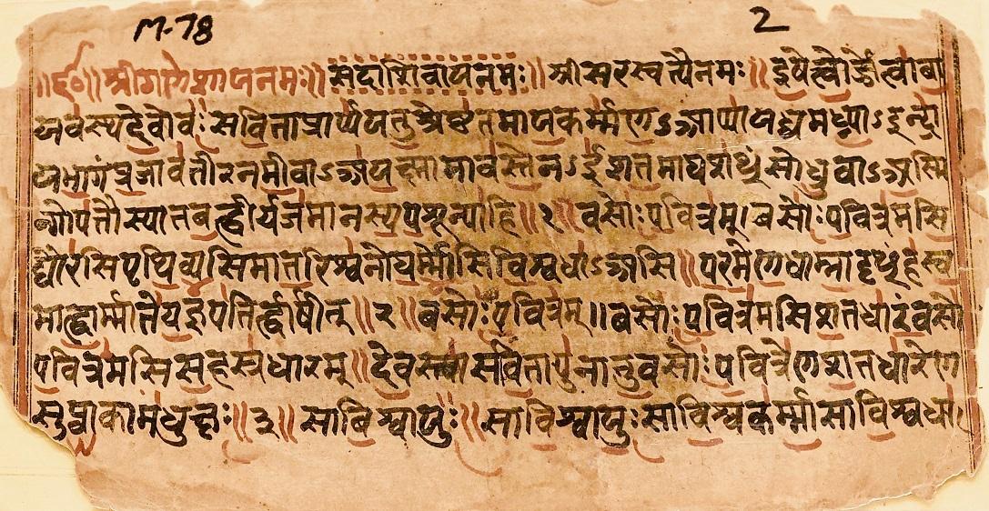 atharva veda mantras pdf | Totke In Hindi | Vashikaran ...